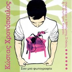 Χρονόπουλος Κώστας - Σαν μια φωτογραφία