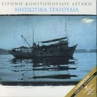 Κονιτοπούλου Ειρήνη - Νησιώτικα τραγούδια