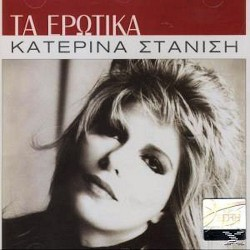 Στανίση Κατερίνα - Τα ερωτικά