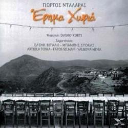 Νταλάρας Γιώργος - Έρημα χωριά