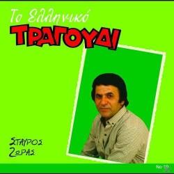 Ζώρας Σταύρος - Το ελληνικό τραγούδι
