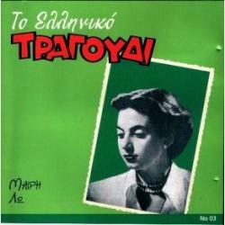Λω Μαίρη - Το ελληνικό τραγούδι