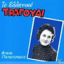 Παπαστεφάνου Αμαλία - Το ελληνικό τραγούδι