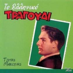 Μακούλης Τζίμης - Το ελληνικό τραγούδι