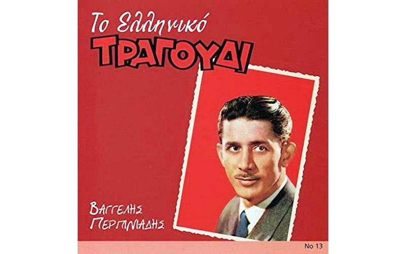 Περπινιάδης Βαγγέλης - Το ελληνικό τραγούδι