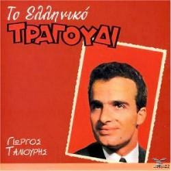 Ταλιούρης Γιώργος - Το ελληνικό τραγούδι