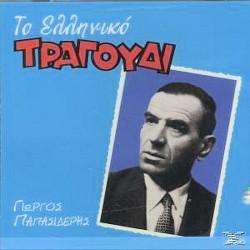 Παπασιδέρης Γιώργος - Το ελληνικό τραγούδι