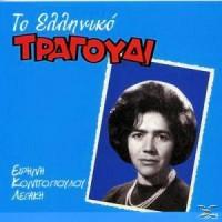 Κονιτοπούλου Ειρήνη - Το Ελληνικό τραγούδι