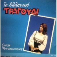 Μπραχοπούλου Ελπίδα - Το ελληνικό τραγούδι