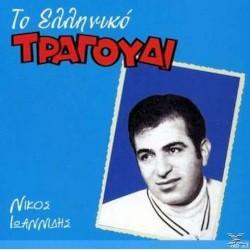 Ιωαννίδης Νίκος - Το ελληνικό τραγούδι