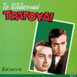 Αφοί Κατσάμπα - Το ελληνικό τραγούδι
