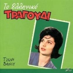 Βάνου Τζένη - Το ελληνικό τραγούδι