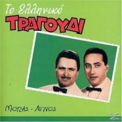 Μουζάς, Λιγνός - Το ελληνικό τραγούδι