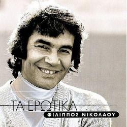 Νικολάου Φίλιππος - Τα ερωτικά