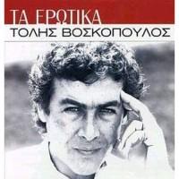 Βοσκόπουλος Τόλης - Τα ερωτικά