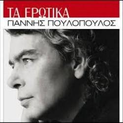 Πουλόπουλος Γιάννης - Τα ερωτικά
