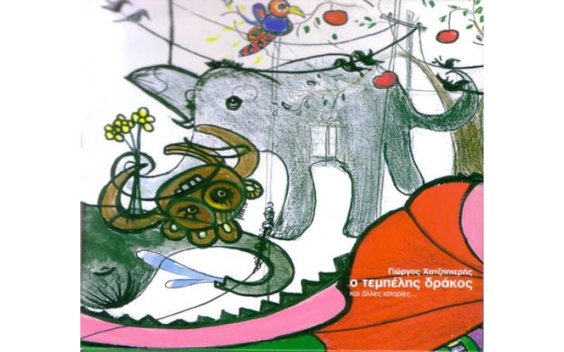 Χατζηπιερής Γιώργος - Ο τεμπέλης δράκος και άλλες ιστορίες