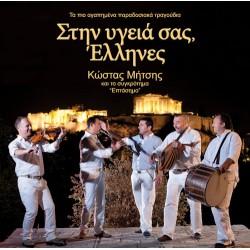 Μήτσης Κώστας/Επιτάσημο - Στην υγειά σας Έλληνες
