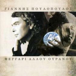 Πουλόπουλος Γιάννης - Φεγγάρι άλλου ουρανού