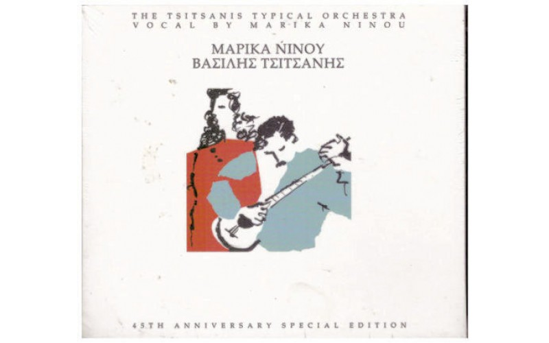 Νίνου Μαρίκα / Τσιτσάνης Βασίλης - 45th Anniversary Special Edition