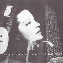 Τσανακλίδου Τάνια - Τραγούδα Σπάνο