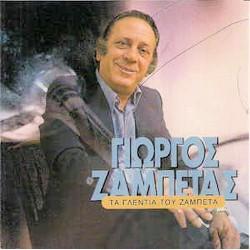 Ζαμπέτας Γιώργος - Τα γλέντια του Ζαμπέτα