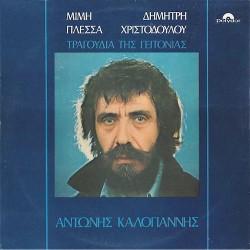 Καλογιάννης Αντώνης - Τραγούδια της γειτονιάς