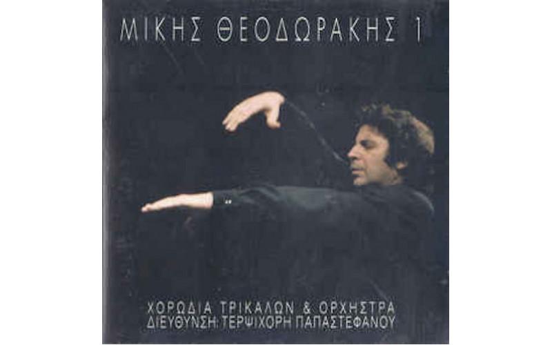 Θεοδωράκης Μίκης - Χορωδία Τρικάλων Νο.1