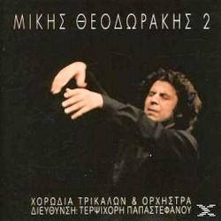 Θεοδωράκης Μίκης - Χορωδία Τρικάλων Νο.2