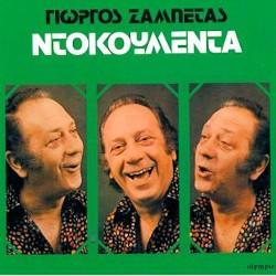 Ζαμπέτας Γιώργος - Ντοκουμέντα