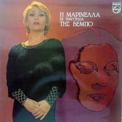 Μαρινέλλα - Σε τραγούδια της Βέμπο