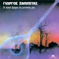 Ζαμπέτας Γιώργος - Οι λαικοί δρόμοι της μουσικής