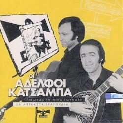 Αφοί Κατσάμπα - Τραγουδούν Νίκο Γούναρη