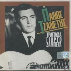 Τζανετής Πάνος - Τραγουδά Ζαμπέτα