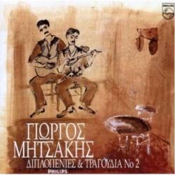 Μητσάκης Γιώργος - Διπλοπενιές και τραγούδια ΝΟ2