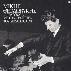 Μίκης Θεοδωράκης - 12 Τραγούδια με την ορχήστρα του Gerald Calvi