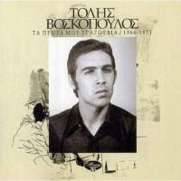 Βοσκόπουλος Τόλης - Τα πρώτα μου τραγούδια