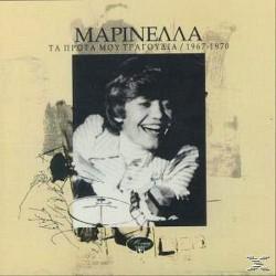 Μαρινέλλα - Τα πρώτα μου τραγούδια