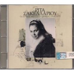 Σακελλαρίου Ρίτα - Τα πρώτα μου τραγούδια
