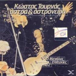 Τουρνάς Κώστας - Άστα & Αστρόνειρα
