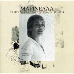 Μαρινέλλα - Τα πρώτα μου τραγούδια ΝΟ2