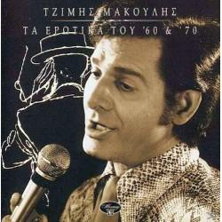 Mακούλης Τζίμης - Τα ερωτικά 60&70