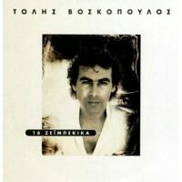 Βοσκόπουλος Τόλης - 16 Ζειμπέκικα