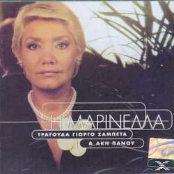 Μαρινέλλα - Τραγούδα Ζαμπέτα & Πάνου
