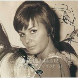 Ζήλια Άντζελα - Τα ερωτικά του '60