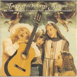 Χορωδία Δημήτρη Τυπάλδου - Τα τραγούδια της Αλίκης
