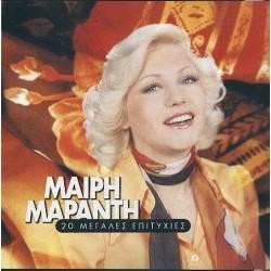 Μαράντη Μαίρη - 20 Μεγάλες επιτυχίες