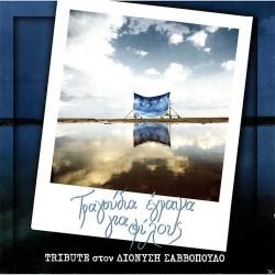 Σαββόπουλος Διονύσης - Τραγούδια έγραψα για φίλους
