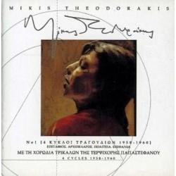 Χορωδία Τρικάλων - ΝΟ 1.4 Κύκλοι τραγουδιών 1958-60