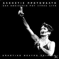 Πρωτοψάλτη Αλκηστις - Σαν υφαίστειο (Live)
